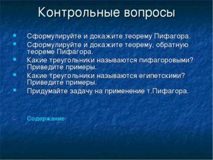 Контрольные вопросы Сформулируйте и докажите теорему Пифагора. Сформулируйте