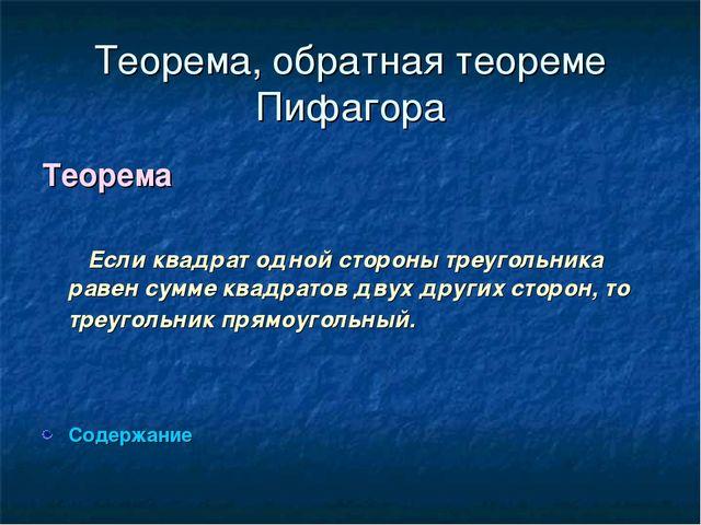 Теорема, обратная теореме Пифагора Теорема Если квадрат одной стороны треугол...