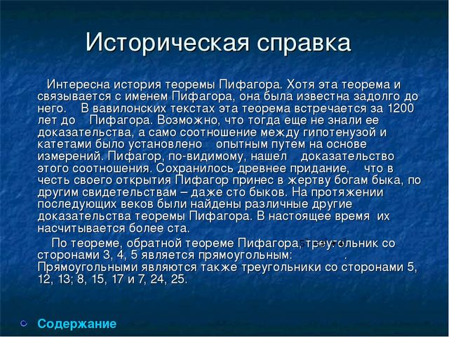 Историческая справка Интересна история теоремы Пифагора. Хотя эта теорема и с...