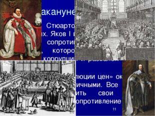 Так на протяжении XVII в. был достигнут компромисс: король оставался на троне