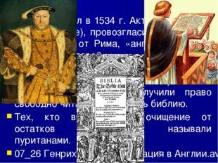 7. Славная революция Осенью 1688 г. Вильгельм III (1688-1792) высадился в Анг