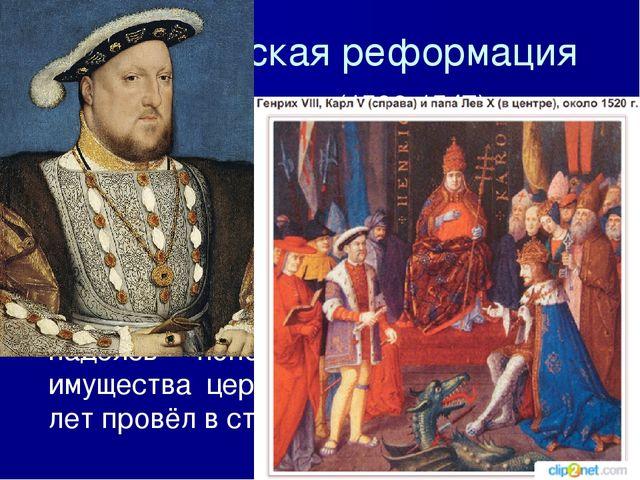 6. Реставрация Стюартов В годы правления Карла II (1660-1685) и его брата Яко...