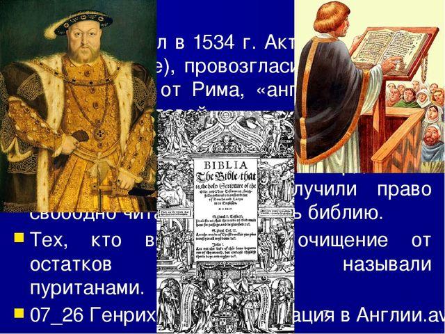 7. Славная революция Осенью 1688 г. Вильгельм III (1688-1792) высадился в Анг...