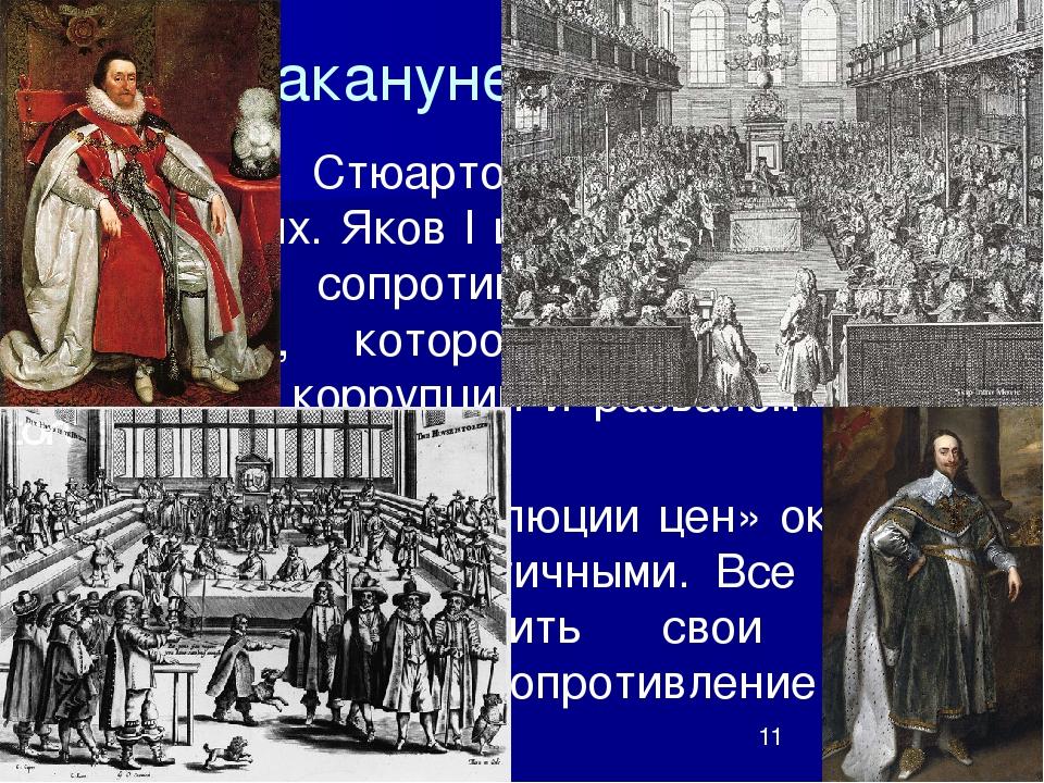 Так на протяжении XVII в. был достигнут компромисс: король оставался на троне...