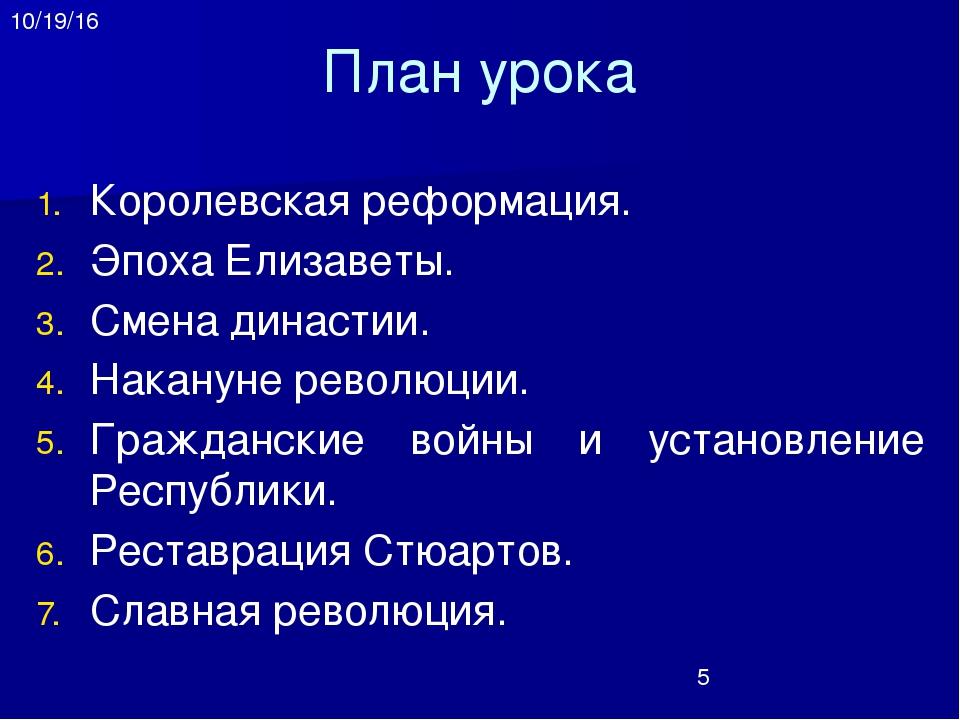 5. Гражданские войны и установление Республики Создание профессиональной арми...