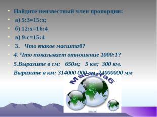 Найдите неизвестный член пропорции: а) 5:3=15:х; б) 12:х=16:4 в) 9:с=15:4 3.