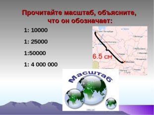 Прочитайте масштаб, объясните, что он обозначает: 1: 10000 1: 25000 1:50000