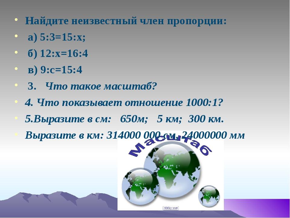 Найдите неизвестный член пропорции: а) 5:3=15:х; б) 12:х=16:4 в) 9:с=15:4 3....