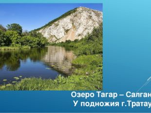 Озеро Тагар – Салган У подножия г.Тратау