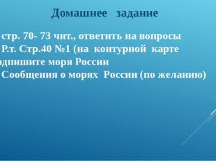 1. стр. 70- 73 чит., ответить на вопросы 2. Р.т. Стр.40 №1 (на контурной кар