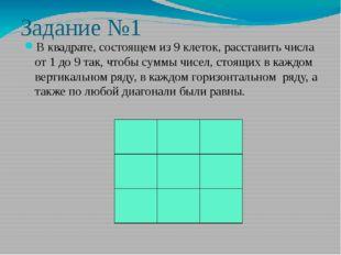 Задание №1 В квадрате, состоящем из 9 клеток, расставить числа от 1 до 9 так,