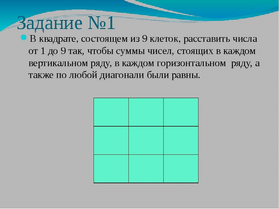 Задание №1 В квадрате, состоящем из 9 клеток, расставить числа от 1 до 9 так,...