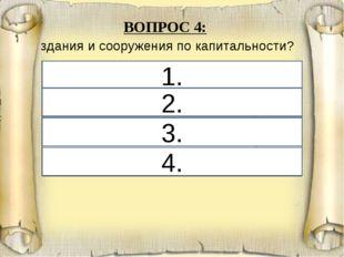 1. 2. 3. 4. ВОПРОС 4: здания и сооружения по капитальности? 1. Прочность30 2
