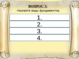 1. 2. 3. 4. ВОПРОС 5: Назовите виды фундаментов. 1. Сплошной45 2. свайный36