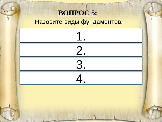 1. 2. 3. 4. ВОПРОС 5: Назовите виды фундаментов. 1. Сплошной45 2. свайный36...