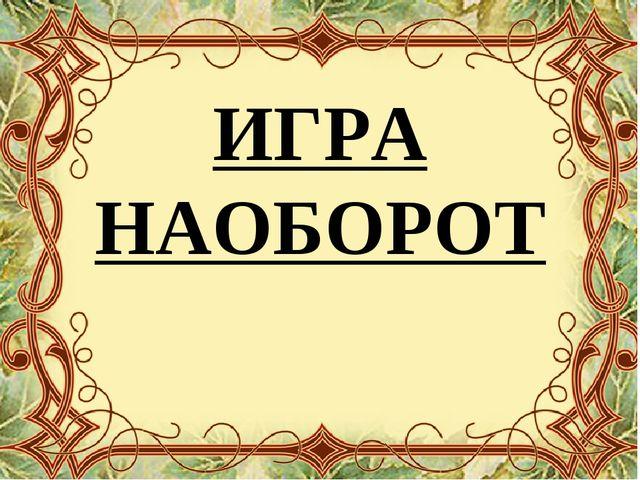 ИГРА НАОБОРОТ