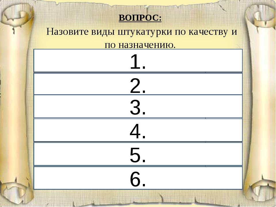 1. 2. 3. 4. 5. 6. ВОПРОС: Назовите виды штукатурки по качеству и по назначени...