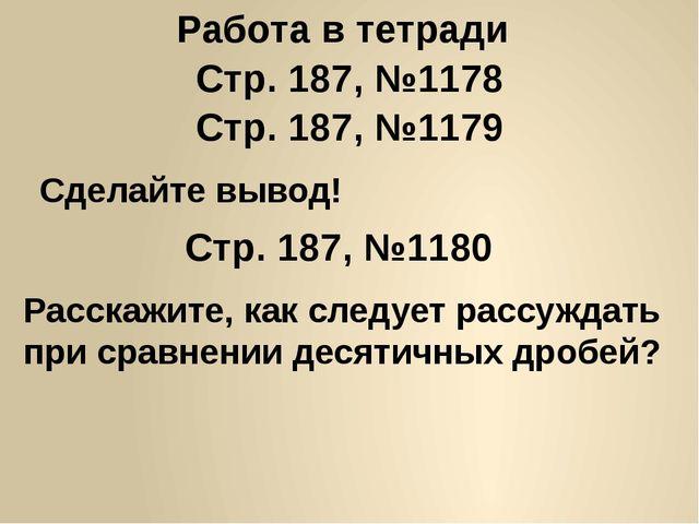 Работа в тетради Стр. 187, №1178 Стр. 187, №1179 Сделайте вывод! Стр. 187, №1...