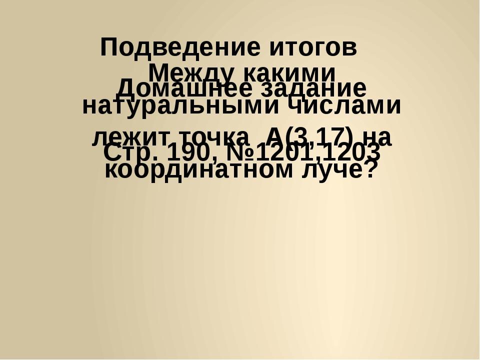 Подведение итогов Между какими натуральными числами лежит точка А(3,17) на ко...
