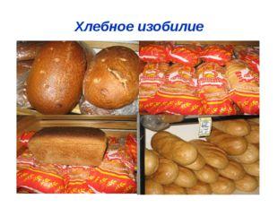 Хлебное изобилие