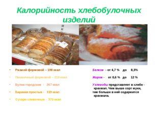 Калорийность хлебобулочных изделий Ржаной формовой – 198 ккал Белков - от 4,7