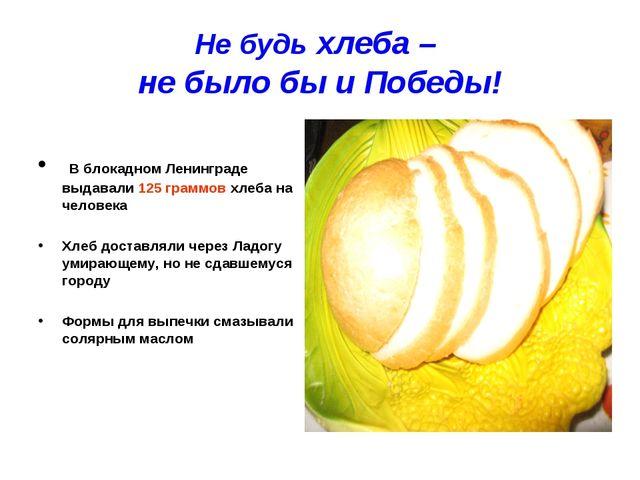 Не будь хлеба – не было бы и Победы! В блокадном Ленинграде выдавали 125 грам...
