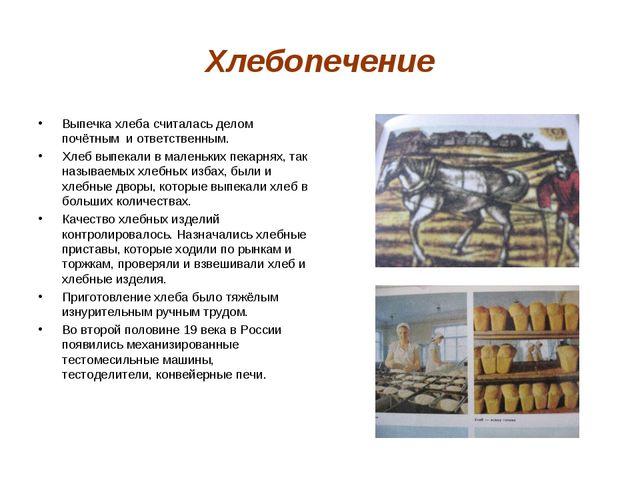 Хлебопечение Выпечка хлеба считалась делом почётным и ответственным. Хлеб вып...