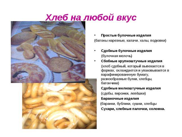 Хлеб на любой вкус Простые булочные изделия (батоны нарезные, калачи. халы, п...