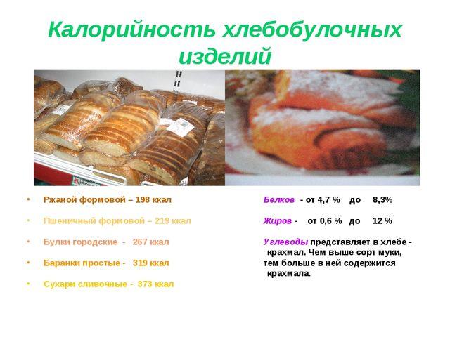 Калорийность хлебобулочных изделий Ржаной формовой – 198 ккал Белков - от 4,7...
