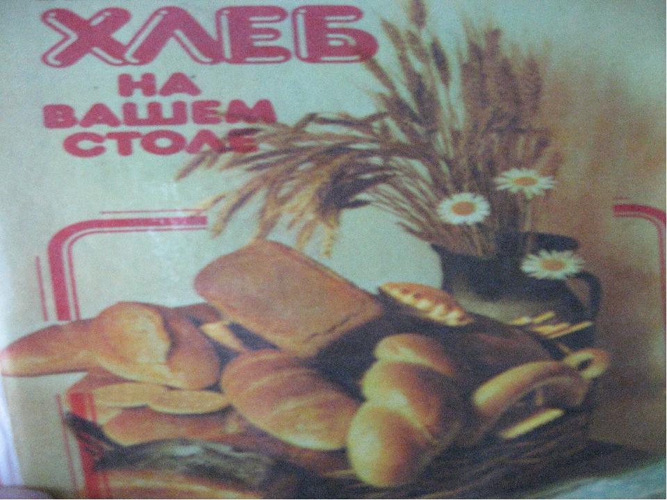 Хлеб на нашем столе