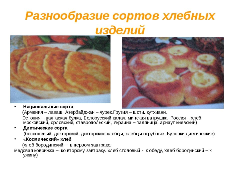 Разнообразие сортов хлебных изделий Национальные сорта (Армения – лаваш, Азер...