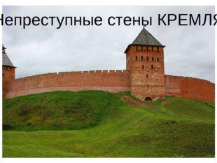 Непреступные стены КРЕМЛЯ
