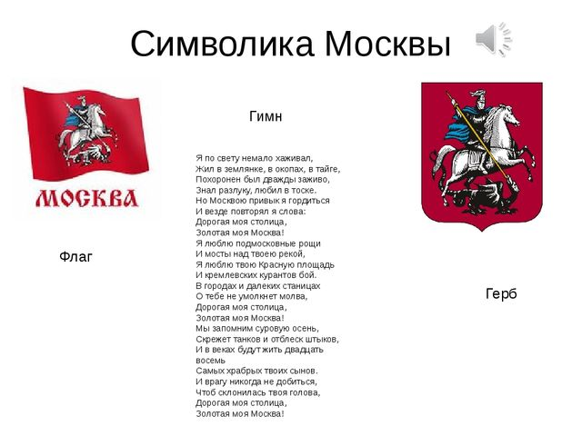 Символика Москвы Я по свету немало хаживал, Жил в землянке, в окопах, в тайге...