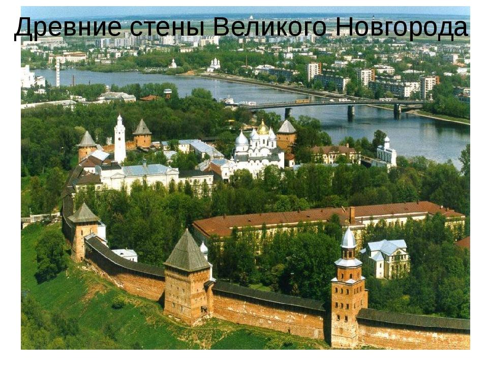 Древние стены Великого Новгорода