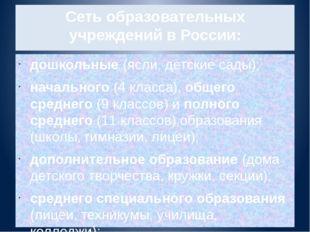 Сеть образовательных учреждений в России: дошкольные (ясли, детские сады); на