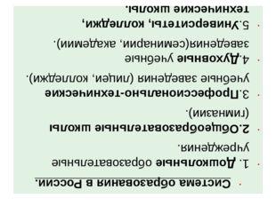 Система образования в России. 1. Дошкольные образовательные учреждения. 2.Об