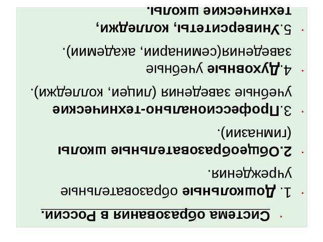 Система образования в России. 1. Дошкольные образовательные учреждения. 2.Об...