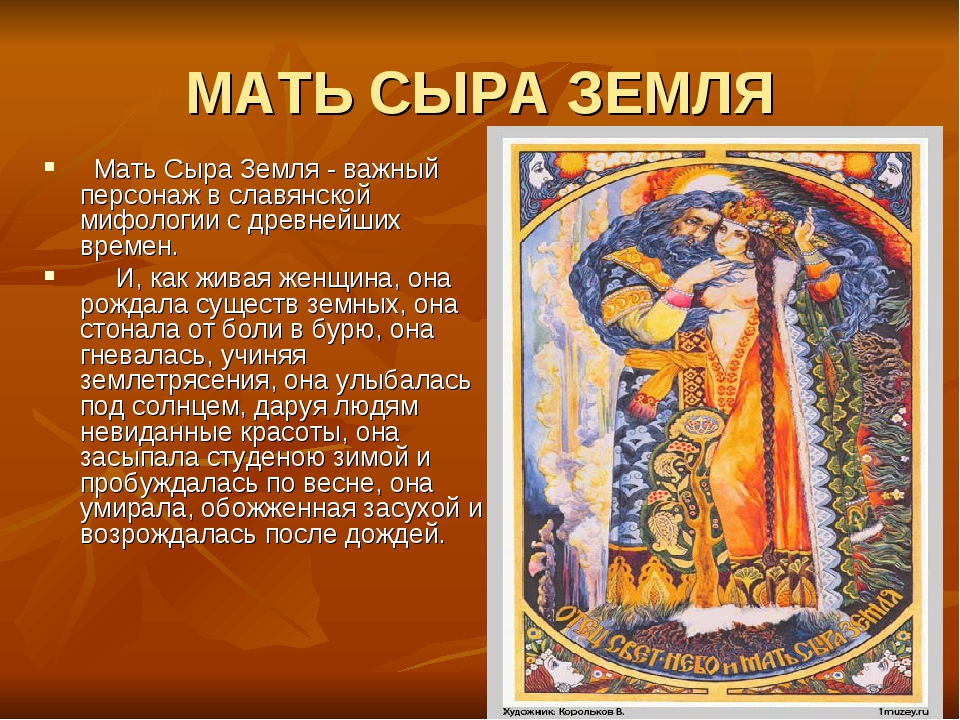 стекло славянские герои мифов что