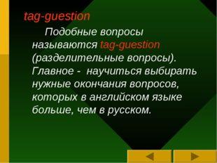 tag-guestion Подобные вопросы называются tag-guestion (разделительные вопросы