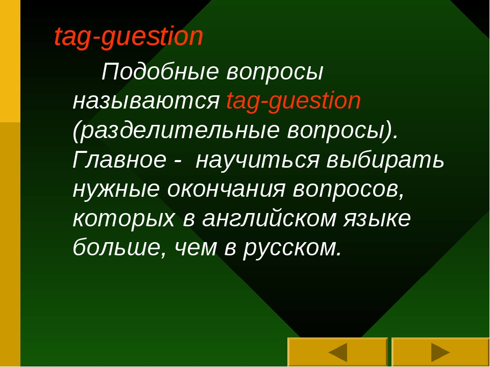 tag-guestion Подобные вопросы называются tag-guestion (разделительные вопросы...