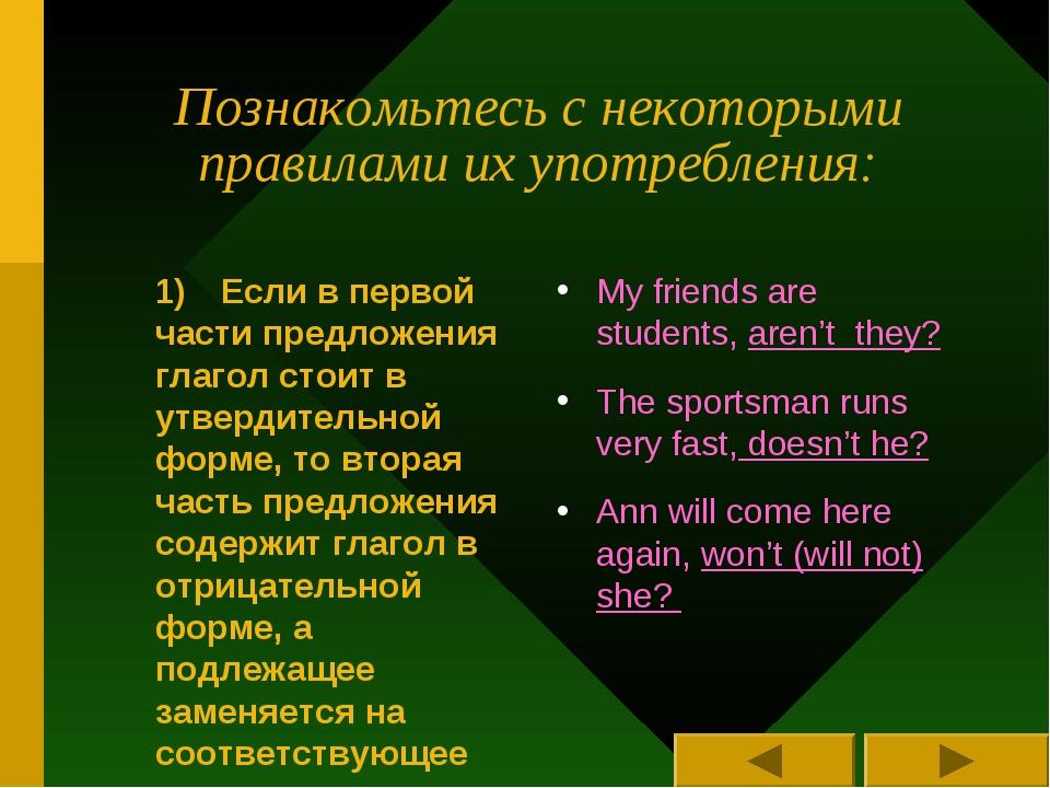 Познакомьтесь с некоторыми правилами их употребления: 1)Если в первой части...
