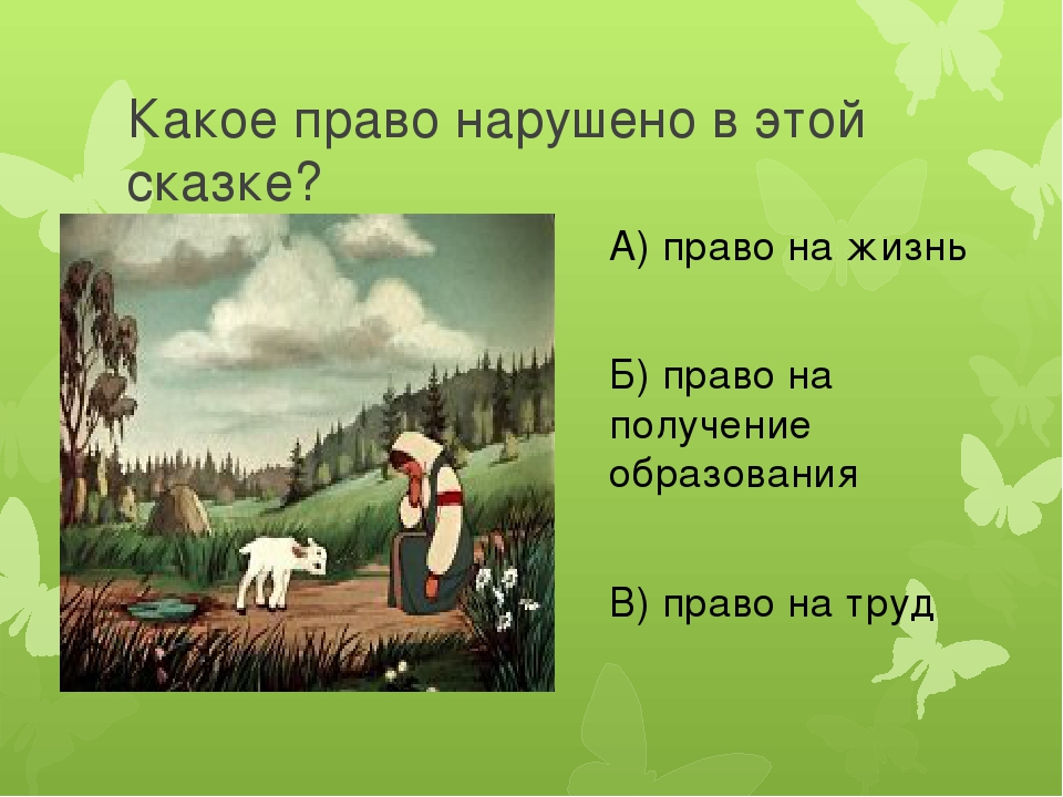 Какое право нарушено в этой сказке? А) право на жизнь Б) право на получение о...