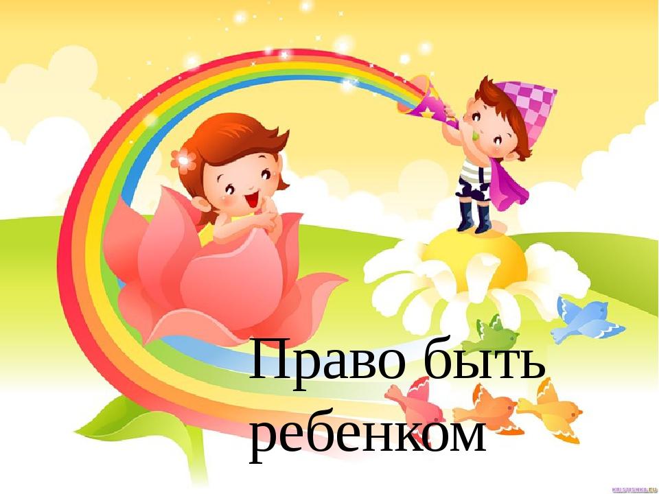 Право быть ребенком
