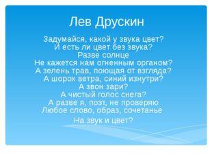Лев Друскин Задумайся, какой у звука цвет? И есть ли цвет без звука? Разве со