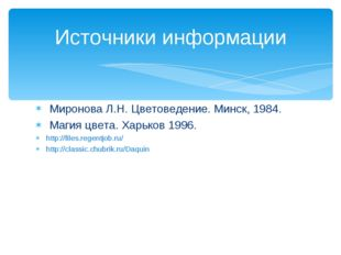 Миронова Л.Н. Цветоведение. Минск, 1984. Магия цвета. Харьков 1996. http://