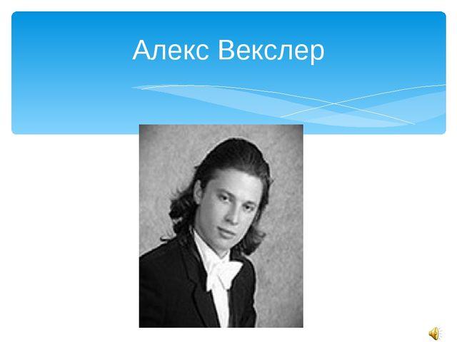 Алекс Векслер