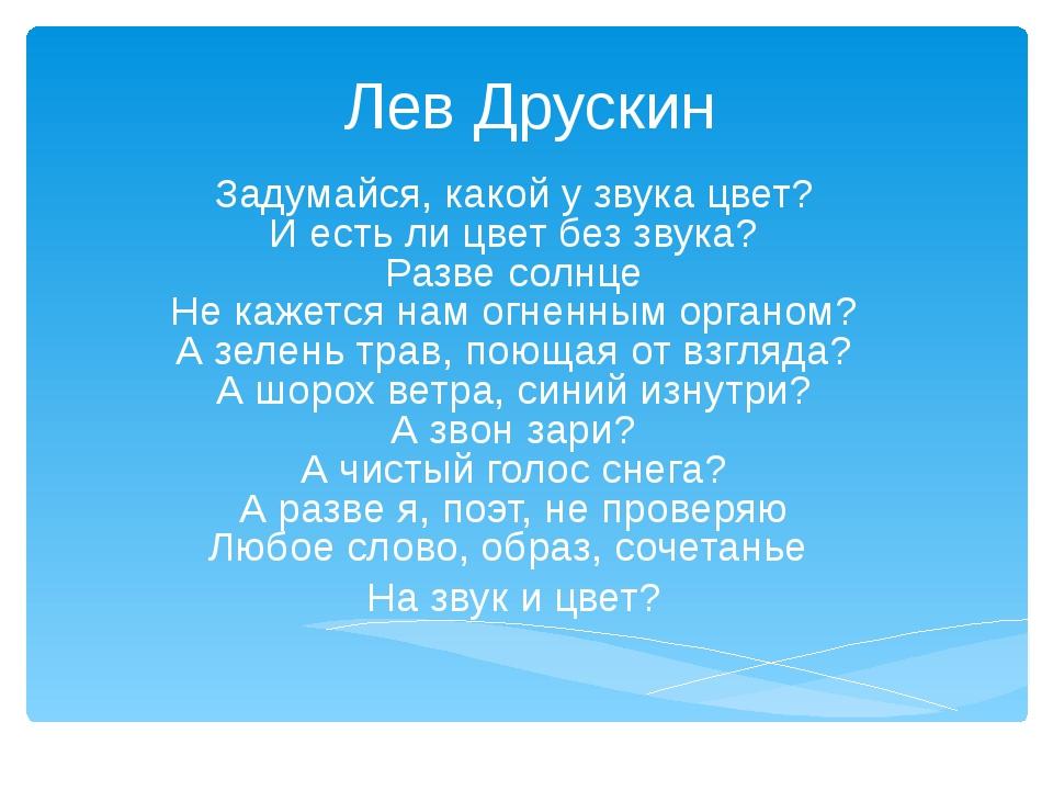 Лев Друскин Задумайся, какой у звука цвет? И есть ли цвет без звука? Разве со...
