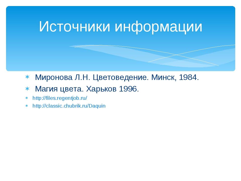 Миронова Л.Н. Цветоведение. Минск, 1984. Магия цвета. Харьков 1996. http://...