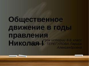 Общественное движение в годы правления Николая I Урок истории 8-Б класс Учит