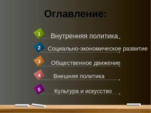 Оглавление: Внешняя политика 4 Внутренняя политика 1 Социально-экономическое